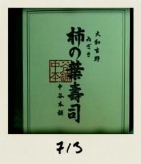 石井正則(アリtoキリギリス) 公式ブログ/遠 画像1