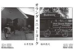 石井正則(アリtoキリギリス) 公式ブログ/橋 画像2