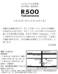 石井正則(アリtoキリギリス) 公式ブログ/知 画像3