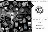 石井正則(アリtoキリギリス) 公式ブログ/謀 画像2