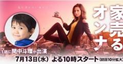 間中颯良&間中斗環 公式ブログ/家を売る女 画像1