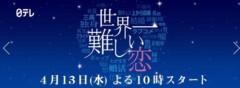 間中颯良&間中斗環 公式ブログ/世界一難しい恋 画像1
