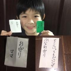 間中颯良&間中斗環 公式ブログ/お守り 画像1