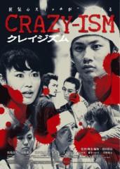 窪田将治 公式ブログ/地震なんかぶっ飛ばせ!映画「CRAZY-ISM クレイジズム」週末公開! 画像1
