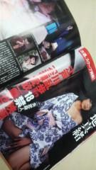 窪田将治 公式ブログ/掲載されてまっする。 画像2