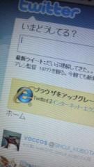 窪田将治 公式ブログ/なうでしくよろ 画像1