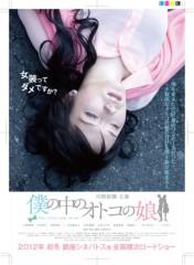 窪田将治 公式ブログ/新作映画「僕の中のオトコの娘」公開間近!! 画像1