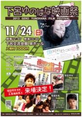 窪田将治 公式ブログ/芸術の秋、映画の秋! 画像2