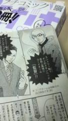 窪田将治 公式ブログ/漫画 画像1