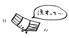 negio & negiko-ネギオ & ネギコ- 公式ブログ/(( 流す 画像1