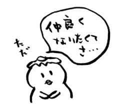 negio & negiko-ネギオ & ネギコ- 公式ブログ/ただ 画像1