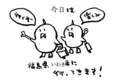 negio & negiko-ネギオ & ネギコ- 公式ブログ/行ってきます☆ 画像1