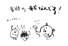 negio & negiko-ネギオ & ネギコ- 公式ブログ/食欲・・・・ 画像1
