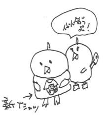 negio & negiko-ネギオ & ネギコ- 公式ブログ/すてきな☆ 画像1