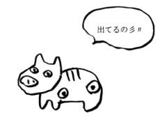 negio & negiko-ネギオ & ネギコ- 公式ブログ/しっかり☆ 画像1