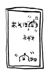 negio & negiko-ネギオ & ネギコ- 公式ブログ/ネギオの 画像1