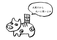 negio & negiko-ネギオ & ネギコ- 公式ブログ/大寒* 画像1