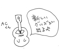 negio & negiko-ネギオ & ネギコ- 公式ブログ/アコースティックなACくんより☆ 画像1