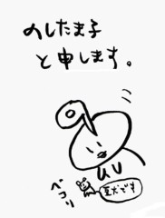 negio & negiko-ネギオ & ネギコ- プライベート画像 noshitamako-goaisatu300-