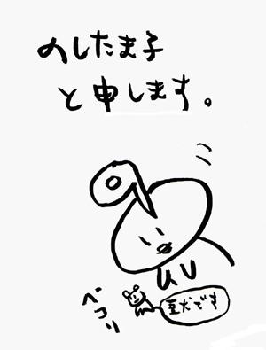 noshitamako-goaisatu300-