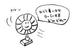 negio & negiko-ネギオ & ネギコ- 公式ブログ/クーラー≡☆ 画像1
