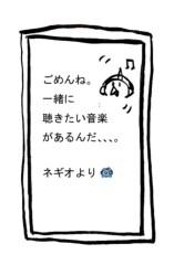 negio & negiko-ネギオ & ネギコ- 公式ブログ/ごめんね 画像1