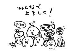 negio & negiko-ネギオ & ネギコ- 公式ブログ/☆2011 みんなで年賀☆ 画像1
