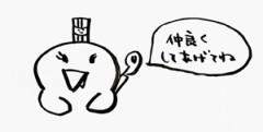negio & negiko-ネギオ & ネギコ- 公式ブログ/仲良く 画像1