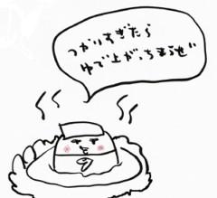negio & negiko-ネギオ & ネギコ- 公式ブログ/つかりすぎたら 画像1