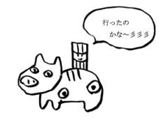 negio & negiko-ネギオ & ネギコ- 公式ブログ/海の日彡彡彡 画像1