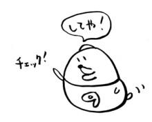 negio & negiko-ネギオ & ネギコ- 公式ブログ/みんな! 画像1