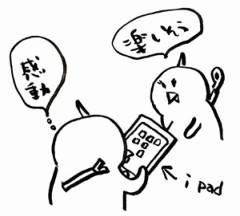 negio & negiko-ネギオ & ネギコ- 公式ブログ/実はi ・・・ 画像1