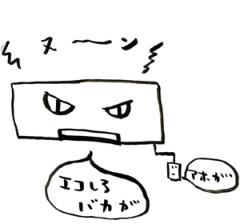 negio & negiko-ネギオ & ネギコ- 公式ブログ/エコ! 画像1