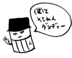 negio & negiko-ネギオ & ネギコ- 公式ブログ/僕は 画像1