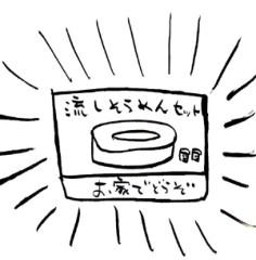 negio & negiko-ネギオ & ネギコ- 公式ブログ/お家でどうぞ 画像1