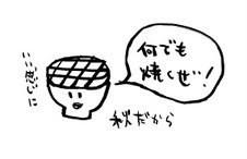 negio & negiko-ネギオ & ネギコ- 公式ブログ/秋だから、、、 画像1