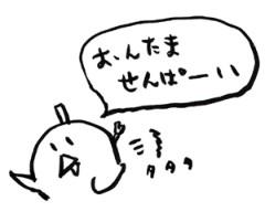 negio & negiko-ネギオ & ネギコ- 公式ブログ/タ タ タ ≡)) 画像1