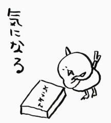 negio & negiko-ネギオ & ネギコ- 公式ブログ/気になる 画像1