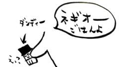 negio & negiko-ネギオ & ネギコ- 公式ブログ/ネギオー ごはんよー 画像1