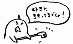 negio & negiko-ネギオ & ネギコ- 公式ブログ/好きに 画像1