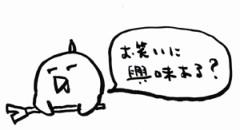 negio & negiko-ネギオ & ネギコ- 公式ブログ/お笑いに 画像1