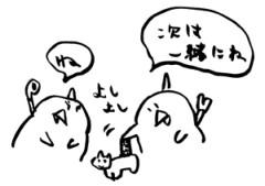 negio & negiko-ネギオ & ネギコ- 公式ブログ/よしよし(( 画像1
