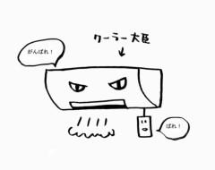 negio & negiko-ネギオ & ネギコ- 公式ブログ/がんばれ! 画像1