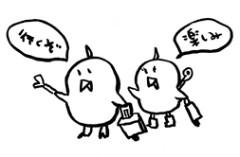 negio & negiko-ネギオ & ネギコ- 公式ブログ/さて☆ 画像1