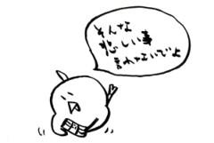 negio & negiko-ネギオ & ネギコ- 公式ブログ/そんな悲しい事 画像1
