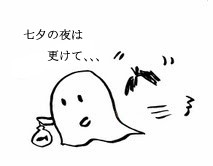 negio & negiko-ネギオ & ネギコ- 公式ブログ/七夕に・・・ 画像1