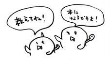 negio & negiko-ネギオ & ネギコ- 公式ブログ/教えてね! 画像1