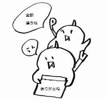 negio & negiko-ネギオ & ネギコ- 公式ブログ/おや? 画像1