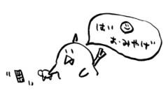 negio & negiko-ネギオ & ネギコ- 公式ブログ/はい(・_・) 画像1