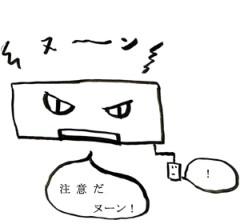 negio & negiko-ネギオ & ネギコ- 公式ブログ/暑い日は! 画像1